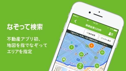 お部屋探しはSUUMO(スーモ)不動産 検索アプリ ScreenShot2