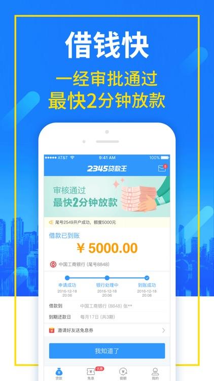 2345贷款王-身份证贷款5000元! screenshot-4