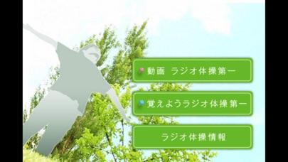 ラジオ体操 第1 screenshot1