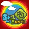 우리아이 한글떼기 for iPad - iPhoneアプリ