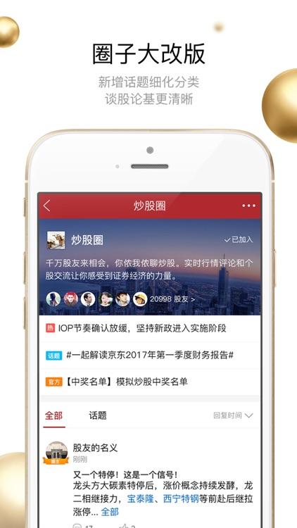 平安证券-炒股、股票 screenshot-3