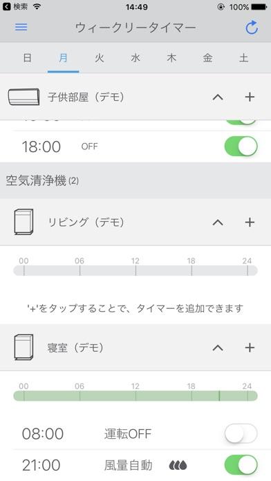 Daikin Smart APPのスクリーンショット6