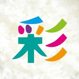 美味しいお米(ごはん)とおこめ券なら【ごはん彩々】