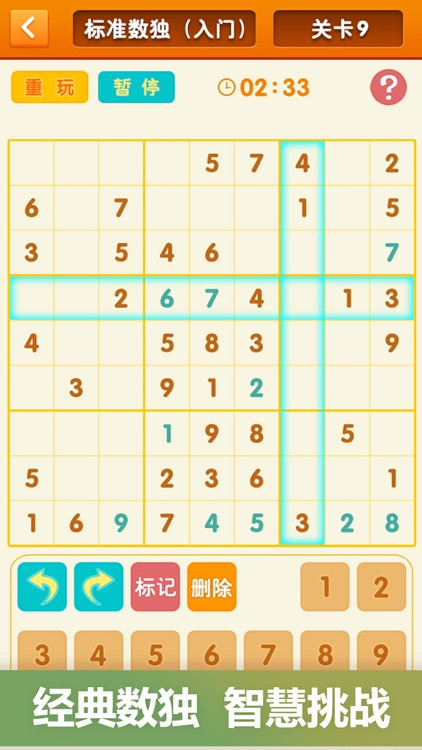 数图—经典数字小游戏