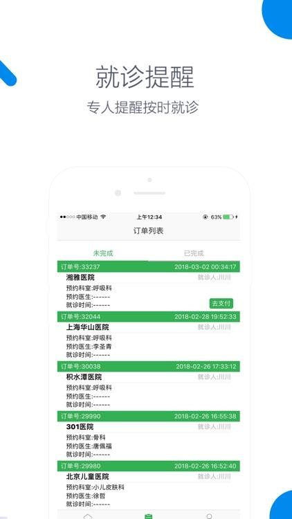 湖南预约挂号 screenshot-3