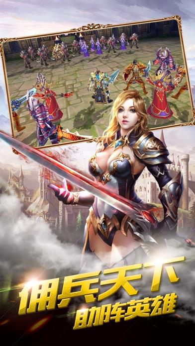 王者永恒 – 大型RPG魔幻网游 跨服团战