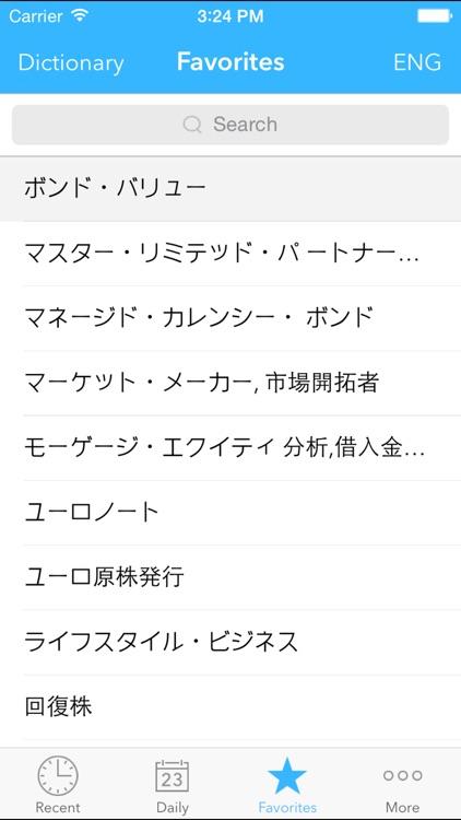 Expressis Dictionary (Eng-Jap) screenshot-3