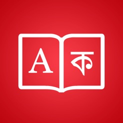 Bangla dictionary on the app store bangla dictionary 4 stopboris Gallery