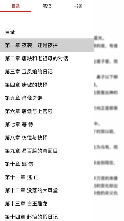 古龙全集-致敬经典 screenshot-3