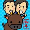 和牛のモ〜ダッシュ - iPhoneアプリ