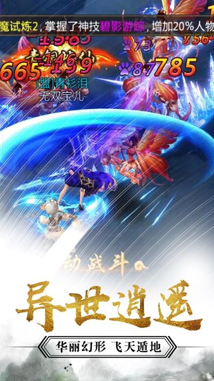 神墓传说 screenshot-4