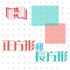 e+正方形和長方形 icon