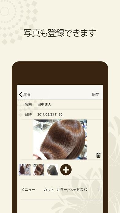 顧客管理アプリ(美容師カルテ)のスクリーンショット3