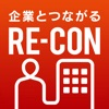 RE-CON(リーコン)