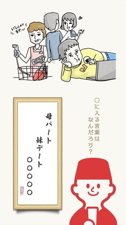 おもしろ川柳 - 暇つぶしゲーム