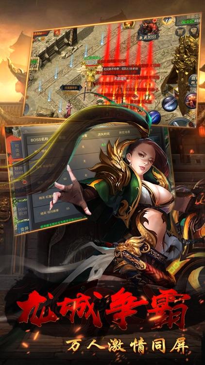复古烈焰-经典回归再战龙城 screenshot-3