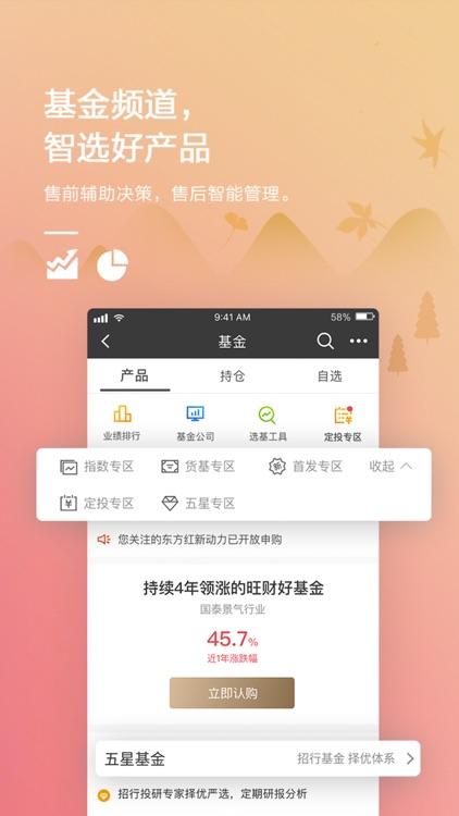 招商银行 screenshot-2