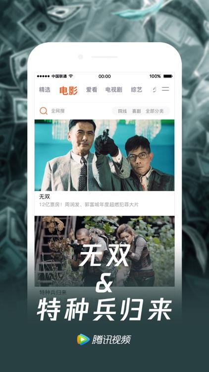 腾讯视频-大江大河首播 screenshot-5