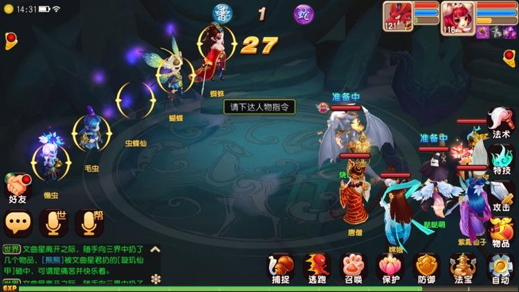 萌幻逍遥传 screenshot-3