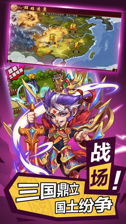 乱世塔防- 三国塔防单机游戏 screenshot-4