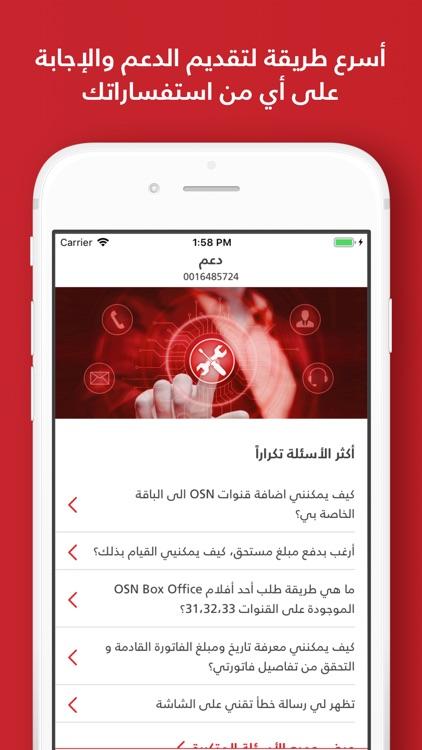 MyOSN screenshot-8