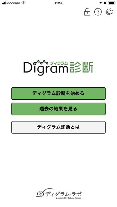 ディグラム診断 screenshot1