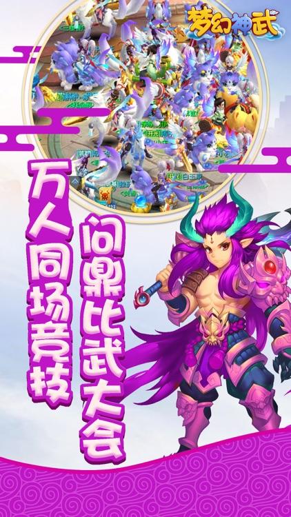 梦幻神武-寻仙问道回合制手游 screenshot-4