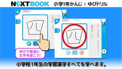 小学1年生かんじ:ゆびドリル(書き順判定対応漢字学習アプリ)スクリーンショット3