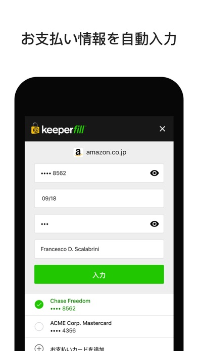 Keeper パスワードマネージャ ScreenShot5