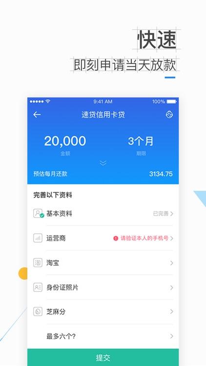 新速贷-快贷信用卡贷款借钱快 screenshot-3