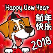 狗2018的中国新年