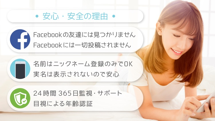 CoupLink-恋活・婚活マッチングアプリ- screenshot-3