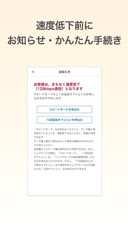 My docomo/通信量・料金チェッカー screenshot-4