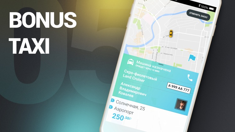 Bonus Taxi Service screenshot-4