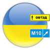 Знаки дорожного движения Украины