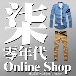 柒零年代 Top潮流型男服飾