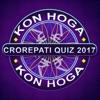 KBC Crorepati Quiz Hindi & English 2017