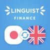 Linguist 日本語-英語語金融、会計用語類義語辞典アイコン