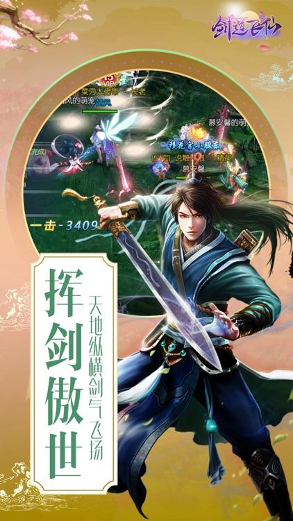 剑道飞仙 screenshot-2