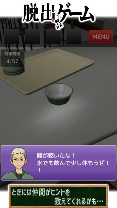 脱出ゲーム 〜夜の学校に潜入してみた〜紹介画像4