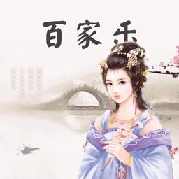 经典百家乐-古风棋牌游戏