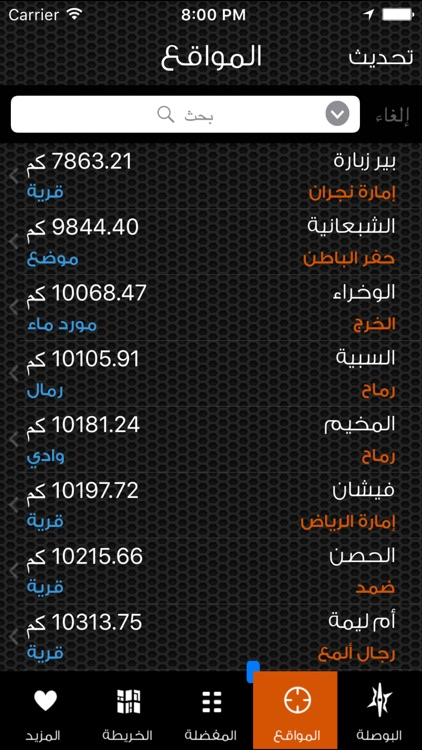 الدليلة screenshot-2