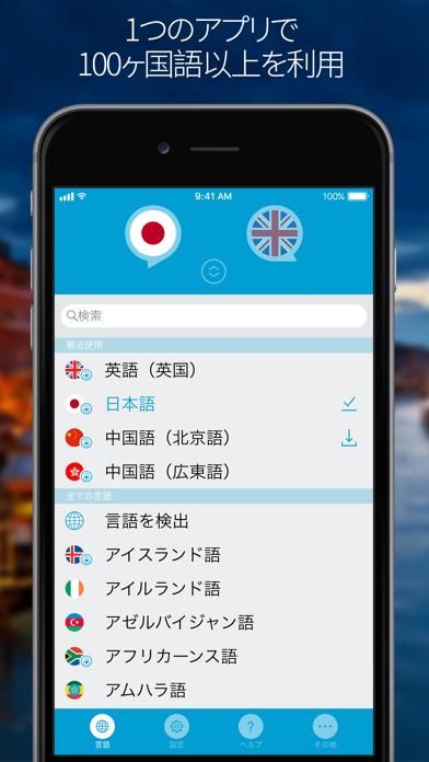 音声&翻訳: 翻訳機 screenshot1