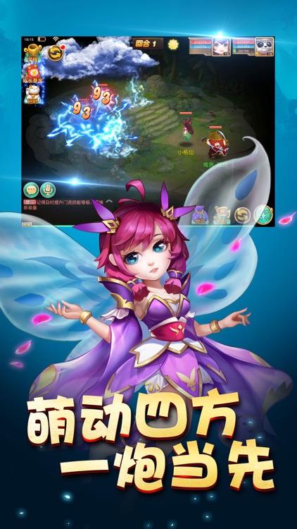 梦幻OL·永恒国度-梦幻回合制Q版仙侠游戏 screenshot-4