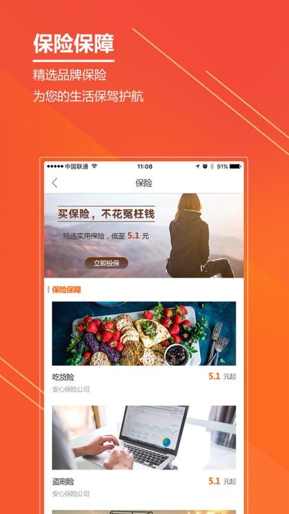 八戒金融-猪八戒网旗下金融理财平台 screenshot-3