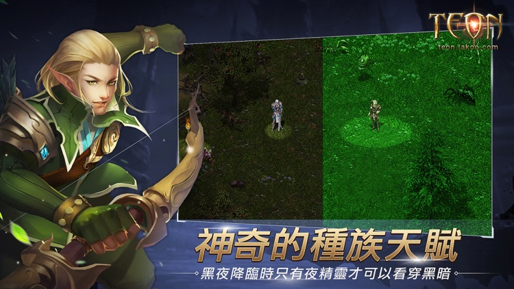 Teon - 中文版 screenshot-1