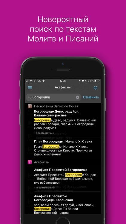 Акафисты православные screenshot-4