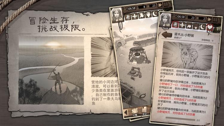 荒岛求生-荒野生存求生冒险 screenshot-5