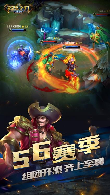 英魂之刃-最新5V5公平竞技MOBA手游王者之作 screenshot-3