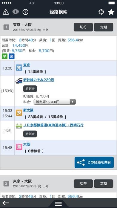 デジタル JR時刻表 Liteスクリーンショット